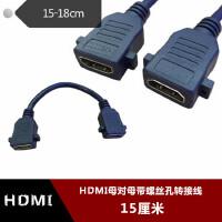 HDMI 母对母带耳朵90度转接母 适用HDMI面板带螺丝孔可固定孔对孔 黑色