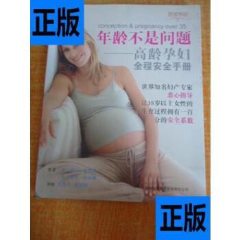 【二手旧书9成新】年龄不是问题:高龄孕妇全程安全手册 /(美)劳?