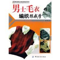 【正版直发】男士毛衣编织跟我学 阿瑛 编 中国纺织出版社