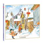 中国原创绘本 冬。至