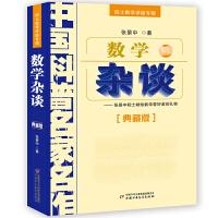 数学杂谈――院士数学讲座专辑・中国科普名家名作(典藏版)