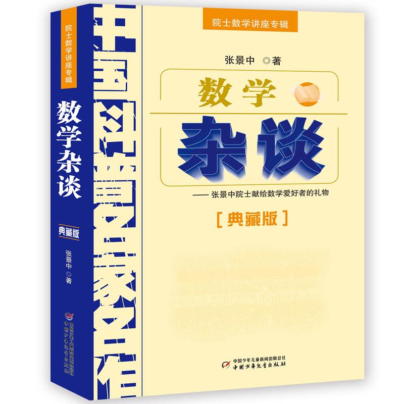 数学杂谈——院士数学讲座专辑·中国科普名家名作(典藏版)