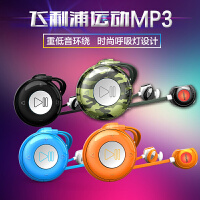 飞利浦运动型MP3音乐播放器SA5208 荧光夜跑步随身听带防脱落耳机