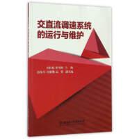 【二手书8成新】交直流调速系统的运行与维护 原传煜,谢冬梅 北京理工大学出版社