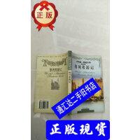 【二手旧书9成新】格列弗游记 /乔纳森 斯威夫特 北岳文艺出版社