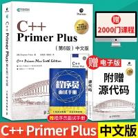 正版 C++ Primer Plus 第6版 中文版 c语言 c++primer中文版第六版 c++编程书籍 c++从