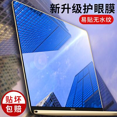 macbook pro屏幕膜2018苹果笔记本air13.3寸贴膜12电脑15.4防蓝光 【retina15】护眼抗蓝光2片装 触控板膜+键