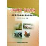 [二手旧书9成新]开拓创新发展畜牧:与时俱进的榆林市畜牧兽医研究所,张安国,刘士义,中国农业科学技术出版社, 9787
