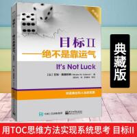 正版 目标Ⅱ 绝不是靠运气 典藏版 生产与运作管理 TOC思维方法书籍 企业营销管理参考书 如何运用
