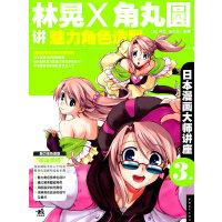日本漫画大师讲座3 林晃和角丸圆讲魅力角色造型(中青雄狮)