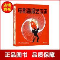 电影海报艺术史 伊恩海顿史密斯 中国画报出版社
