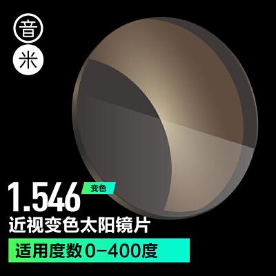 INMIX音米1.56非球面变色镜片 近视眼睛片2片 3015A