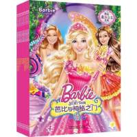 芭比魔法公主故事 套装共10册正版 少儿读物教辅 适合0-3岁幼儿