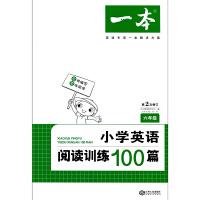 2019版 一本 小学英语阅读训练100篇 通用版 第2次修订 小学6六年级英语阅读理解强化训练 英语阅读天天练