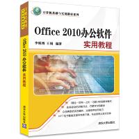 Office 2010办公软件实用教程