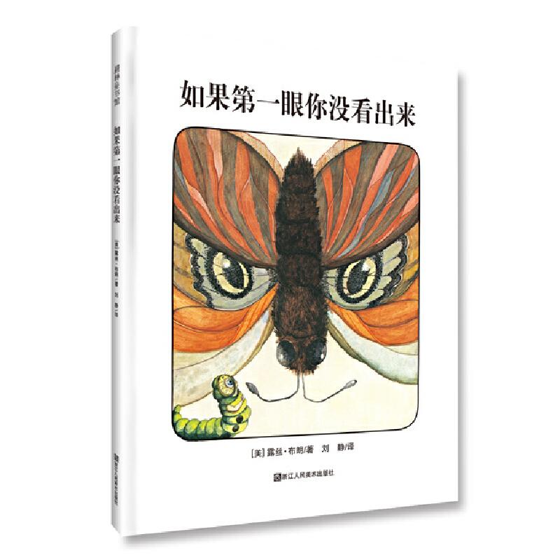 耕林童书馆:如果第一眼你没看出来 一本倒立都可以读的趣味哲理绘本!