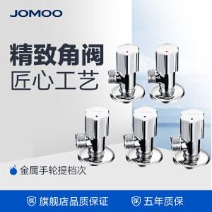 【每满100减50元】JOMOO九牧厨卫五金冷热三角阀加厚八门阀套装74054/44054