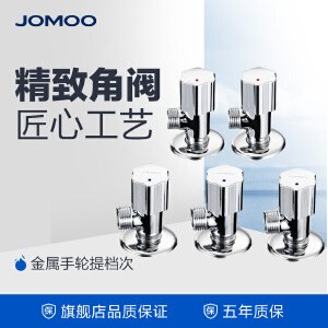 【限时直降】JOMOO九牧厨卫五金冷热三角阀加厚八门阀套装74054/44054