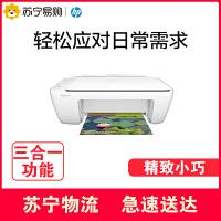 【苏宁易购】HP/惠普2132彩色喷墨复印扫描打印机一体机A4 家用小型学生照片