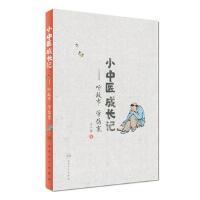 【二手书8成新】小中医成长记 听故事 学伤寒 岳小强 人民卫生出版社