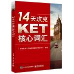 14天攻克KET核心词汇(含音频扫码听)(双色)/学而思旗下乐加乐英语研究中心/KET、KET词汇宝典/教育类图书