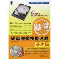 【二手书8成新】硬盘维修技能速成:芯片级(附 刘太艳 机械工业出版社