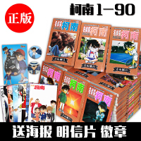 正版现货名侦探柯南漫画书1-90全套全册全集 未完结 青山刚昌日本 柯南漫画全套