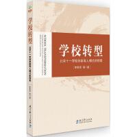 学校转型-北京十一学校创新育人模式的探索 李希贵 等 9787504179197