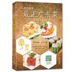 [二手9成新]原汁原味:正广东菜,百映传媒,青岛出版社, 9787555234432