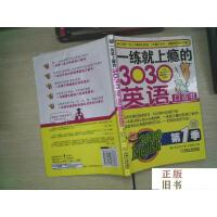 【二手旧书9成新】一练就上瘾的303英语口语书(第1季)(3030English)