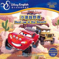赛车总动员冒险双语故事:沙漠越野赛.快车道上的闪光灯(迪士尼英语家庭版)
