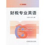 财税专业英语(第四版)