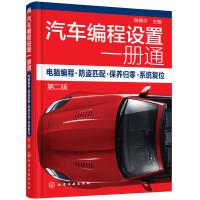 汽车编程设置一册通:电脑编程・防盗匹配・保养归零・系统复位(第二版)
