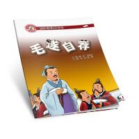 熊猫派派三:毛遂自荐(中华优秀传统美德养成教育系列绘本)