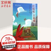 冰波经典美文悦读(3)红蜻蜓,红蜻蜓 冰波 著