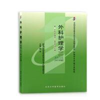 【正版】自考教材 自考 03203 外科护理学二 2011年版 顾沛 北京大学医学出版社 自考指定书籍
