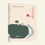 红皮笔记本,谢志强,宁波出版社,9787552634662,【70%城市次日达】