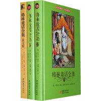 格林童话全集(精装全二册、附赠英文版)