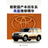 新款国产丰田车系底盘维修精华