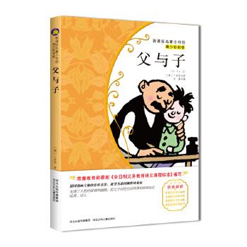 父与子 (青少彩绘版 新课标名著小书坊) 鲁迅、丰子恺、宫崎骏、朱德庸推崇备至的漫画作品,温暖全世界的亲情画卷,父爱主题的幽默爆笑呈现。