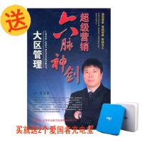 赠2个爱国者充电宝! 超级营销六脉神剑之大区管理6DVD CD-ROM 学习手册