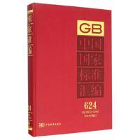【二手书8成新】中国国家标准汇编 624 GB 30972~30992(2014年制定 中国标准出版社 中国标准出版社