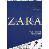 [二手旧书正版9成新]ZARA 阿曼修 奥尔特加与他的时尚王国,科瓦冬佳?奥谢亚,华夏出版社