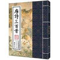 中华经典诵读教材-唐诗三百首(繁体竖排)