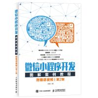 微信小程序�_�l�D解案例教程 附精�v��l 第2版