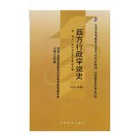 【正版】自考教材 自考 00323 西方行政学说史 竺乾威 2001年版 高等教育出版社
