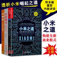 小米之道+小米模式+口碑化套装3册小米企业经营管理书籍 市场营销