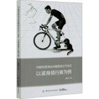 功能性紧身运动服装设计方法论以紧身骑行裤为例9787518061266骆顺华中国纺织出版社