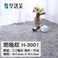 地贴地毯纹自粘pvc地板革地板贴纸加厚耐磨塑胶家用防滑卧室地胶G H-3001 2.0mm自粘加厚版