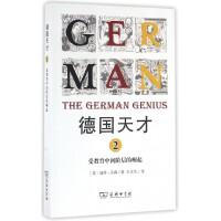 德国天才(2受教育中间阶层的崛起)